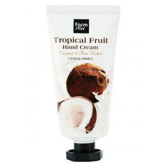 Крем для рук с кокосом и маслом ши Tropical Fruit Hand Cream Shea Butter and Coconut 50 мл