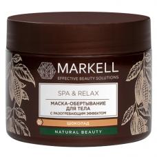 Маска-обертывание для тела SPA&RELAX с разогревающим эффектом, шоколад