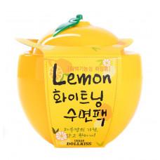 Осветляющая ночная маска для лица с экстрактом лимона